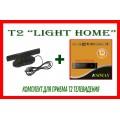 Т2 Light Home - комплект для приема Т2 телевидения